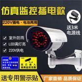 假攝像頭監控仿真攝像頭監控器防盜插電款220V帶燈槍式室外防雨模 台北日光