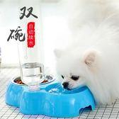 狗碗貓碗雙碗自動飲水狗盆狗食盆貓食盆寵物