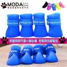 【摩達客寵物系列】狗狗雨鞋果凍鞋(藍色)防水寵物鞋小狗鞋子