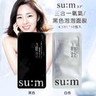 韓國SUM:37三合一氧氣/黑色泡泡面膜 4.5ml*10包