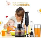 M-06B嬰兒寶寶輔食攪拌料理棒手持絞肉家用多功能電動料理機