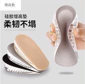 2雙裝硅膠增高鞋墊女士隱形內增高鞋墊男式運動減震半墊WY249【衣好月圓】