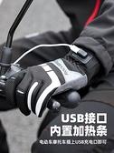 洛克兄弟加熱騎行手套充電發熱摩托車電動車手套保暖觸屏男女冬季 果果輕時尚