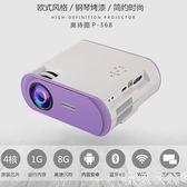 投影機 無屏電視3D投影儀家用高清wifi無線手機投影機1080P4K家庭影院 igo 薇薇家飾
