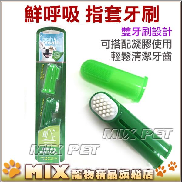 ◆MIX米克斯◆美國Fresh breath鮮呼吸.0218 雙材質刷毛+橡膠 指套牙刷 犬貓都適用