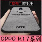 【萌萌噠】歐珀 OPPO R17 / R17 pro  經典復古布紋皮套 麋鹿保護套 全包磨砂絨布手感 手機殼 外殼