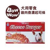 【BOWWOW】雞肉香濃起司條 1.2kg / 盒(D181D05)