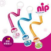 德國nip安撫奶嘴鍊/奶嘴夾/奶嘴帶 NIP G-37001