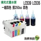【短版空匣+250cc填充墨水四色一組】Brother LC539+LC535 填充式墨水匣 適用於J100/J105/J200