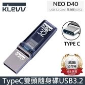 【免運+贈收納盒】KLEVV 科賦(海力士) 32GB 隨身碟 雙頭 OTG 隨身碟 NEO D40 USB3.2 Gen1 Type-C x1