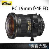分期零利率 NIKON PC 19mm f/4E ED 移軸鏡 空間攝影 總代理國祥公司貨