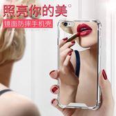 蘋果6手機殼iPhone6plus全包邊ip套6s防摔氣囊女款puls鏡面軟殼sp 全網最低價最後兩天