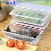 冰箱收納盒廚房蔬菜保鮮盒塑料食物儲存盒子透明瀝水整理盒