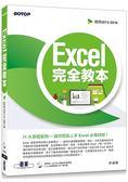 Excel 完全教本(適用2013/2016)