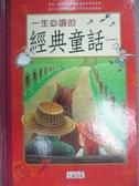【書寶二手書T1/兒童文學_HTA】一生必讀的經典童話(一)_廖悅秀, 奉賢珠