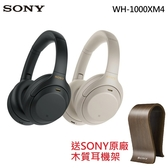 【SONY】WH-1000XM4 耳罩式 無線降噪耳機 公司貨 (送SONY原廠木質耳機架) [富廉網]