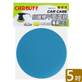 CARBUFF 車痴打蠟機平面海綿/藍色 5吋(2入) MH-8717-1