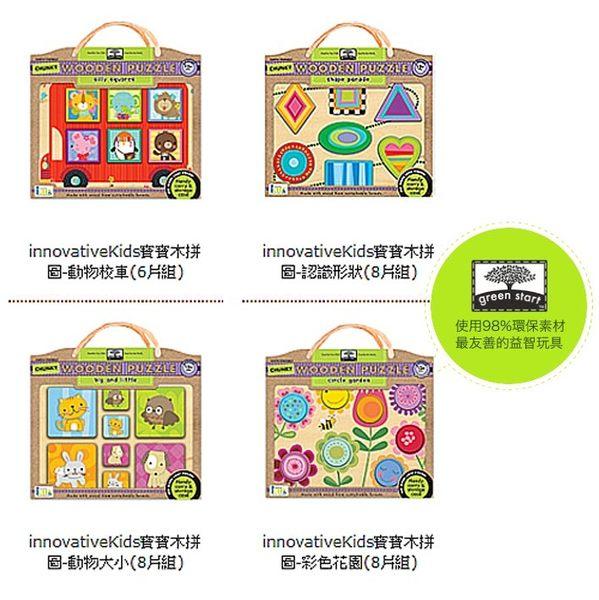 美國 innovativeKids 寶寶木拼圖 4款可選 木玩 里和家居