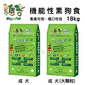 *KING WANG*維吉VegePet機能性素狗食 成犬|成犬(大顆粒) 18kg 素食可用 嗜口性佳 犬糧