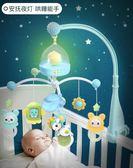 福利品音樂鈴 新生嬰兒床鈴0-1歲玩具3-6個月12男寶寶女音樂旋轉益智搖鈴床頭鈴YYP 俏女孩