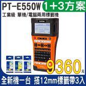 【任選三入500內12mm原廠標籤帶↘9360元】Brother PT-E550W 工業用行動 單機/電腦 兩用 標籤機