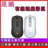 雷柏V16有線遊戲滑鼠光電辦公臺式筆記型電腦家用