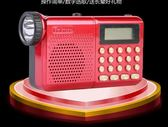 中波調頻雙波段老人便攜聽戲帶LED手電充電插卡收音機WY