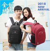 旅行包 背包行李包雙肩包男高中學生書包女電腦包時尚潮流旅行