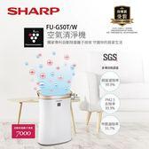 【獨家 贈山水電風扇】SHARP 夏普 空氣清淨機 FU-G50T/W 公司貨