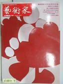 【書寶二手書T1/雜誌期刊_MBF】藝術家_507期_一個現代的魏斯等