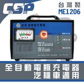 全自動 ME-1206 汽/機車電瓶自動充電器(ME1206)