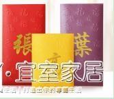 促銷紅包袋瑞意居姓氏紅包利是封百家姓創意紅包福字喜字結婚利是 宜室