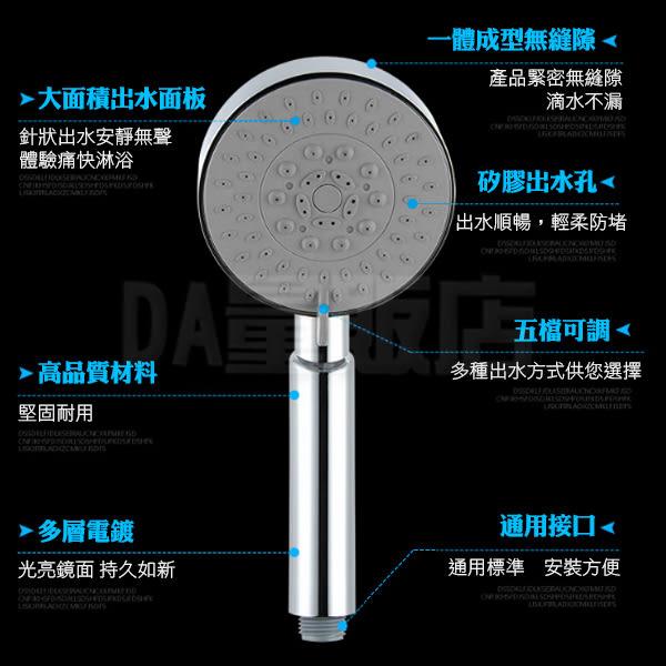 蓮蓬頭 花灑 5段可調 贈不鏽鋼軟管 加壓SPA 浴室省水 淋浴配件 衛浴用品