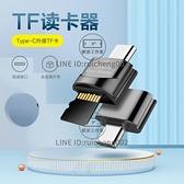 type-C otg讀卡器內存卡通用卡3.0安卓轉接頭批發
