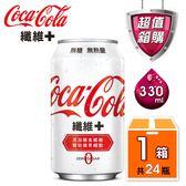 【可口可樂 纖維+】易開罐 330ml (24入/箱)