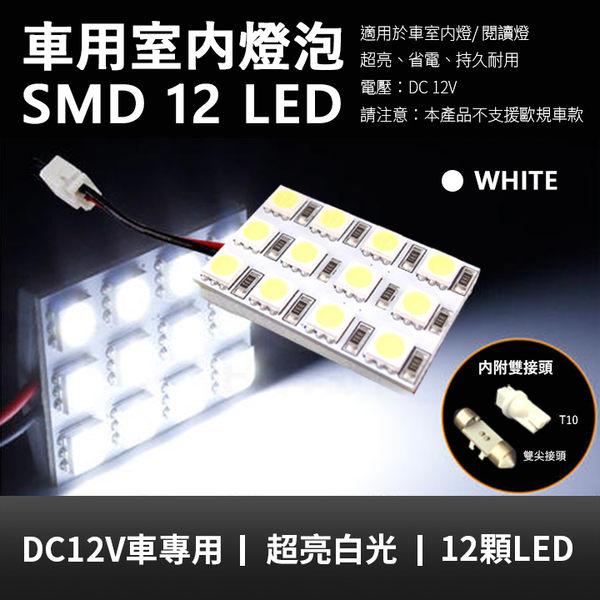 獨家$99免運!汽車室內燈 12 LED / 汽車改裝零件 / 改裝燈 / 閱讀燈 車內燈 板燈 / 車用 室內燈