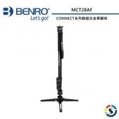 【聖影數位】Benro 百諾  MCT28AF  鎂鋁合金板扣式單腳架  承重12kg【公司貨】CONNECT系列 MCT28AF