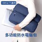 13吋多功能防水電腦包 13吋 15吋 筆記型 電腦包 公文包 手拿包 保護套【Z068】生活家精品