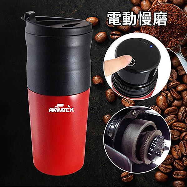 AKWATEK 潮咖杯 USB咖啡電動慢磨隨身杯
