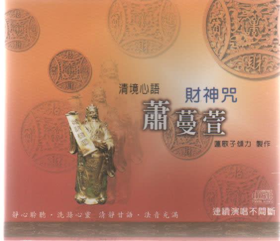 清境心語 財神咒 CD(購潮8)
