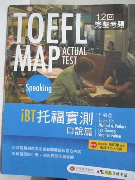 【書寶二手書T4/語言學習_EZH】TOEFL MAP ACTUAL TEST Speaking iBT托福實測-口說篇(1書 + MP3)_蘇珊·金