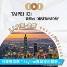 【台北】TAIPEI 101觀景台門票-全票(優惠加價Skyline雲端漫步體驗)(活動)
