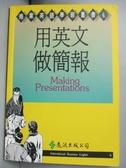 【書寶二手書T2/語言學習_JDH】用英文做簡報_文曼君
