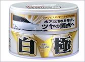 W-223 白極軟蠟 1組 (現貨+預購) A4975759001911 白色雲母車漆適用 軟蠟 極致蠟