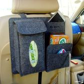 降價兩天-汽車置物架毛氈汽車座椅收納袋椅背袋水杯架內車用後背掛袋車載置物袋多功能