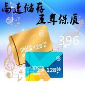 記憶卡 128G手機通用儲存卡128g