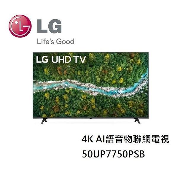 【南紡購物中心】LG樂金 4K AI語音物聯網電視 50UP7750PSB
