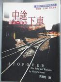 【書寶二手書T1/地圖_HJX】中途下車-旅行一年記_漢斯薛荷