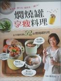 【書寶二手書T8/養生_XBH】燜燒罐享瘦料理_陳俊如