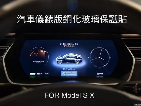 ~愛思摩比~Tesla 特斯拉 Model S X 儀錶版鋼化玻璃保護貼